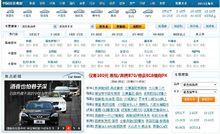 中国经济观察网汽车频道