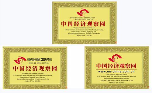 中国经济观察网站logo