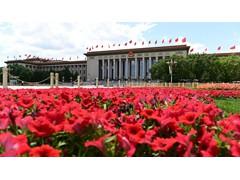 全国政协十三届三次会议5月27日15:00在人民大会堂举行闭幕会