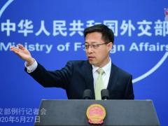 外交部:将对外部势力干涉香港行径予以反制